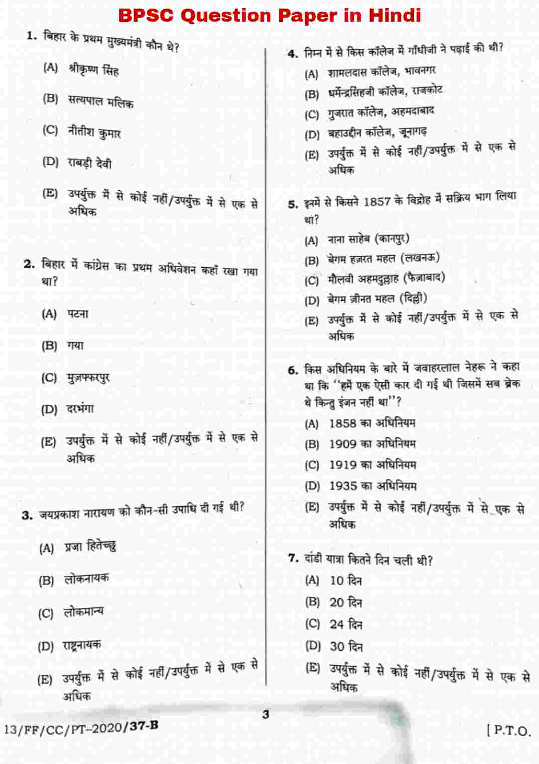 Bpsc Question Paper Pdf In Hindi