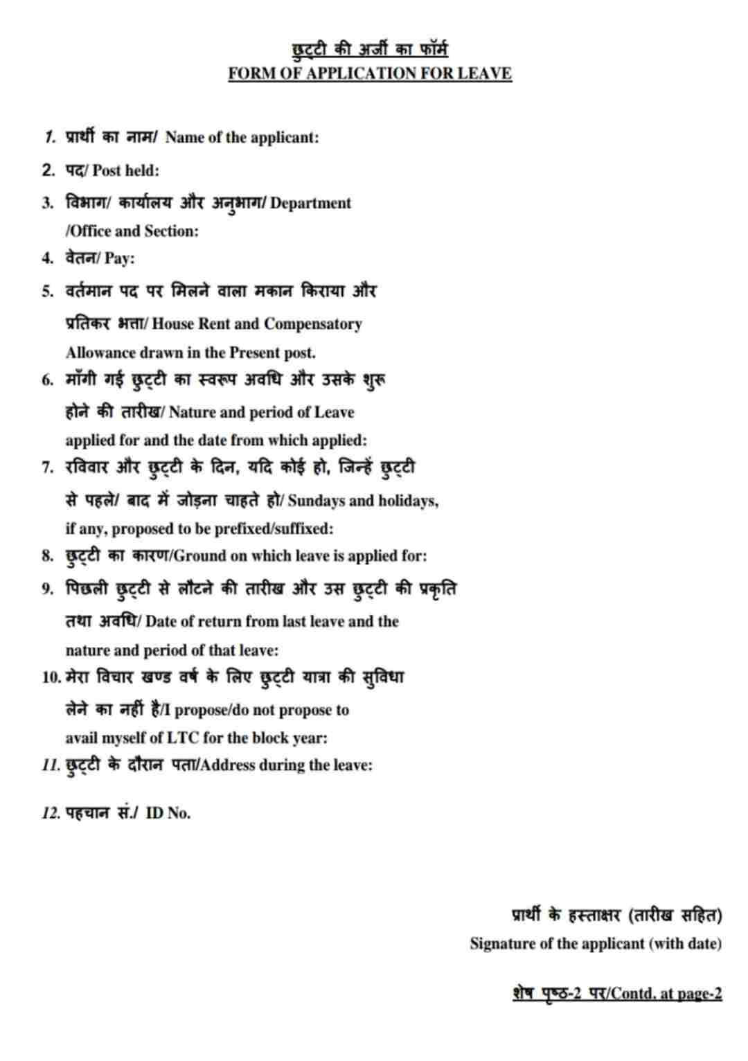 earned-leave-application-form-in-hindi-pdf-2021
